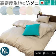 high density tick domestic ion comforter cover plain fabric color king long 230 210cm