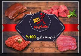 A2z هايبر Offers In مصر مهرجان اللحم حتى ٢٠ يناير