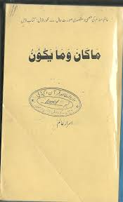 ma kana wama yakun popular highly readable urdu books ma kana wama yakun