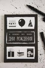 Книга <b>Книга для записей</b> «Я помню все Ваши Дни Рождения» (ч/б)