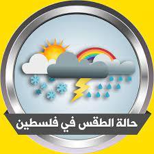 وكالة فلسطين الأخبارية - حالة الطقس في فلسطين - Posts