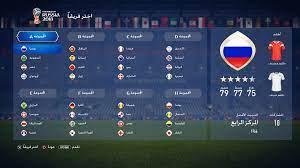 ملف:اختيار أحد الـمنتخبات الوطنية في طور كأس العالم 2018 للعبة فيفا 18.jpg  - ويكيبيديا