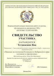 Сайт химии биологии КГБ ПОУ НАШИ НАГРАДЫ ДИПЛОМЫ СЕРТИФИКАТЫ НАШИ НАГРАДЫ ДИПЛОМЫ СЕРТИФИКАТЫ
