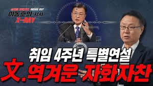 시사 X-RAY LIVE] 취임 4주년 특별연설 文, 역겨운 자화자찬 - 이동호 원장 2021.05.11 - YouTube