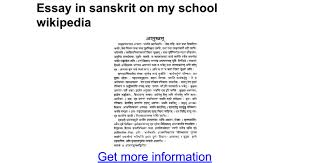 essay in sanskrit on my school google docs