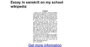 essay in sanskrit on my school google docs