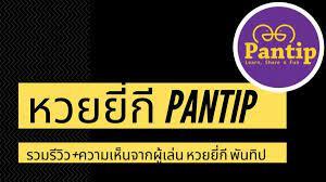 เล่น หวย ออนไลน์ pantip ดีไหม มี รีวิว เว็บ ที่ ซื้อ จริง จ่ายจริง หรือเปล่า