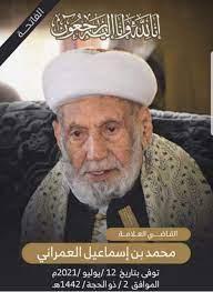عاجل وفاة مفتي اليمن العلامه/ محمد بن اسماعيل العمراني
