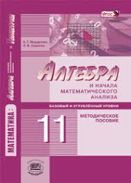 Алгебра и начала математического анализа класс Профильный  Алгебра и начала математического анализа 11 класс Базовый и углубленный уровни Методическое пособие