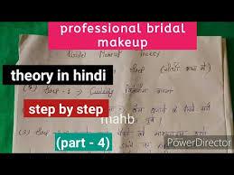 cl 35 bridal makeup theory