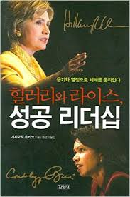 Hillary and Rice leadership success (Korean edition): Amazon.co.uk: Gi  Simotoyukiko: 9788934924586: Books