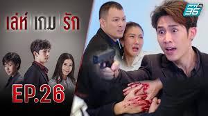 ละครไทย : PPTVHD36