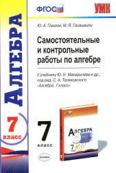класс net Самостоятельные и контрольные работы по алгебре 7 класс Глазков Ю А Гаиашвили М Я
