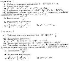 Рабочая программа по алгебре класс  Контрольная работа № 4 hello html 235460ea jpg