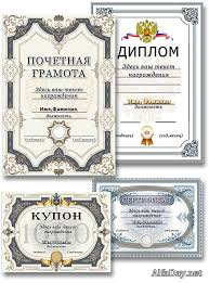 скачать грамоты дипломы благодарности сертификаты бесплатно и  Шаблоны для диплома почётной грамоты сертификата и купона