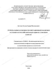 Диссертация на тему Региональные особенности миграционной  Диссертация и автореферат на тему Региональные особенности миграционной политики в субъектах Российской Федерации на Северном