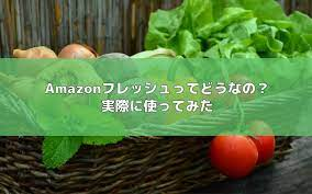 Amazon フレッシュ と は