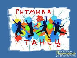 foto png Танцевальная контрольная неделя День третий