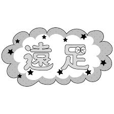 かわいい遠足 文字 フリー無料白黒モノクロイラスト 商用