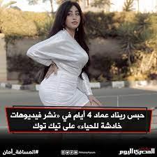 صحيفة المصري اليوم | حبس #ريناد_عماد 4 أيام في «نشر فيديوهات خادشة للحياء»  على #تيك_توك