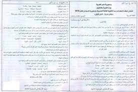 إجابة وإمتحان السودان في اللغة العربية للصف الثالث الثانوي 2020