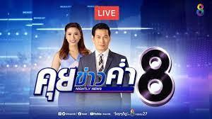 LIVE!!! รายการ #คุยข่าวค่ำช่อง8 วันที่ 31 ธันวาคม 2562 - YouTube