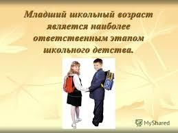 Презентация на тему Психологические особенности детей младшего  18 Младший школьный возраст является наиболее ответственным этапом школьного детства