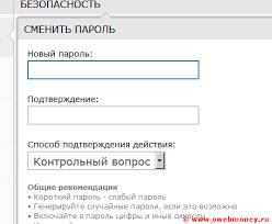 Как восстановить пароль к webmoney keeper standard оВебМани Ру  Если же sms подтверждение транзакций не было включено то от вас попросят ответ на контрольный вопрос Это конечно значительно проще