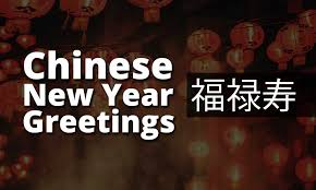 Do you know how to wish your friends a happy chinese new year in. Happy Chinese New Year Greetings 2020