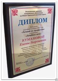 Сколько стоит диплом о высшем образовании красноярск Дипломная работа это заключительный этап обучения в любом высшем учебном заведении По этой исследовательской работе оценивается не только знание студентом