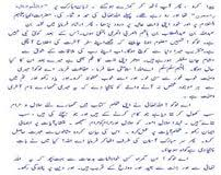my favourite teacher essay in urdu language docoments ojazlink favourite teacher essay in urdu