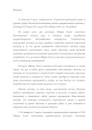 Отчет по производственной практике повара в ресторане poseti nn  Поваров из ресторанов разных городов России отправились в кулинарное путешествие в самую вкусную страну Отчет по производственной практике в ресторане