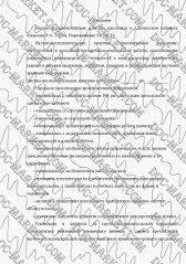 Отчет по производственной практике в коллегии адвокатов Новые архивы Отчет по практики в коллегии адвокатов