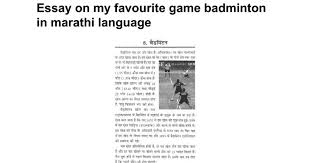 essay on my favourite game badminton in marathi language google docs