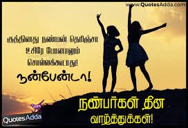 best tamil nanbargal dinam kavithai images nanban kavithai