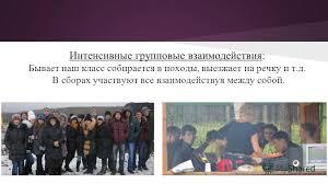 Презентация на тему Мой класс малая социальная группа Малая  5 Интенсивные групповые взаимодействия Бывает наш класс