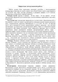 Инструкция по оформлению диссертации Оформление диссертационной работы