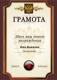 Грамоты дипломы сертификаты Скачать psd бесплатно Шаблоны  Шаблон грамоты с гербом