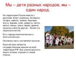Мы многонациональный народ Мы дети разных народов мы один народ На территории России вместе с