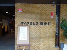 ダイアパレス順慶町的圖片搜尋結果