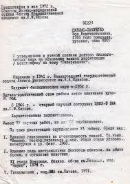 Представление диссертации З К Сулимо Самуйлло в Высшую  Представление диссертации З К Сулимо Самуйлло в Высшую аттестационную комиссию от Совета Военно медицинской академии им С М Кирова Май 1972 г