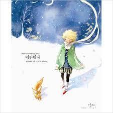 le petit prince  ì´Ã ¦° 정자    the little prince   illustrated by    le petit prince  ì´Ã ¦° 정자    the little prince   illustrated by kim min ji