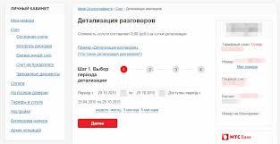 Детализация звонков на МТС через интернет пошаговая инструкция mts 2