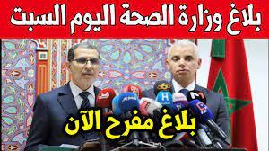 الحالة الوبائية في المغرب اليوم | بلاغ وزارة الصحة | عدد حالات فيروس كورونا  السبت 21 غشت 2021 - YouTube