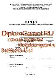 Бесплатные отчеты по практике Отчет по преддипломной практике на предприятии