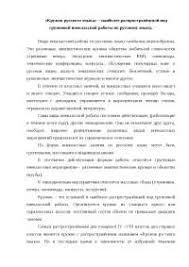 Кружок русского языка наиболее распространённый вид групповой  Кружок русского языка наиболее распространённый вид групповой внеклассной работы по русскому языку реферат по зарубежной