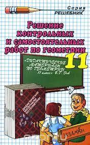 Решение контрольных и самостоятельных работ по геометрии класс  Решение контрольных и самостоятельных работ по геометрии 11 класс