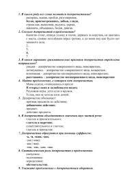 Проверочная работа по теме Деепричастие  1 В каком ряду все слова являются деепричастиями