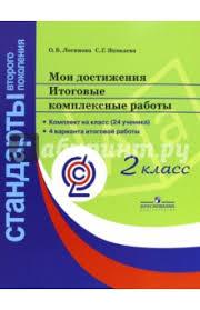 Книга Мои достижения Итоговые комплексные работы класс ФГОС  Итоговые комплексные работы 2 класс ФГОС Мои достижения