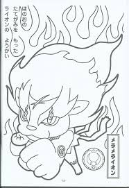 Yokai Watch Coloring Pages Printable Also